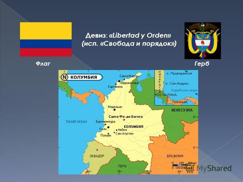 Флаг Герб Девиз : «Libertad y Orden» (исп. «Свобода и порядок»)