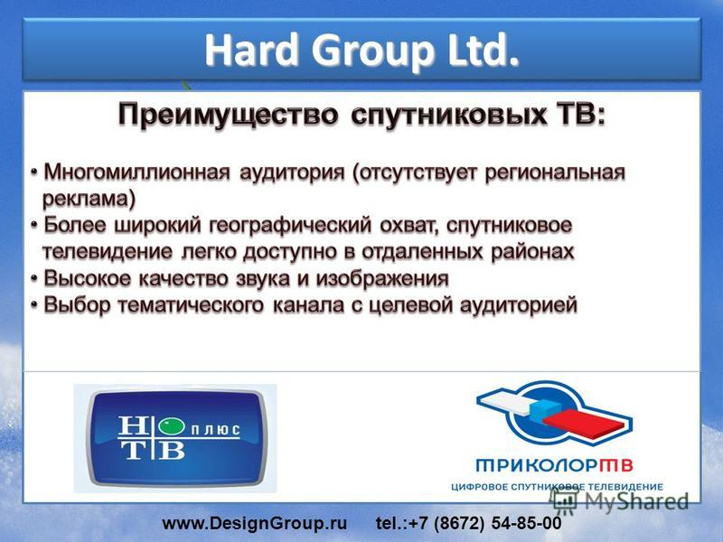 Hard Group Ltd. www.DesignGroup.ru tel.:+7 (8672) 54-85-00