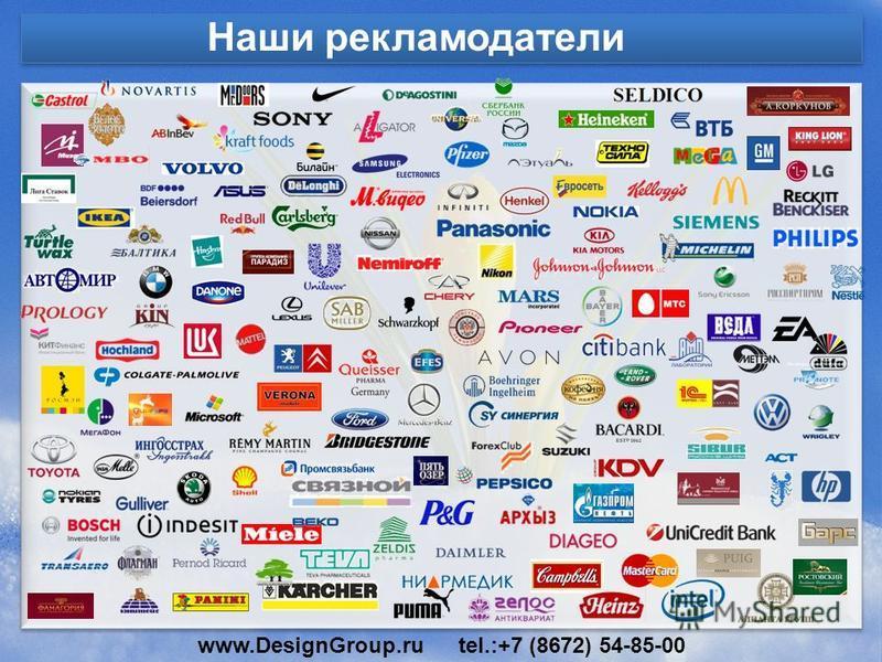 Наши рекламодатели www.DesignGroup.ru tel.:+7 (8672) 54-85-00