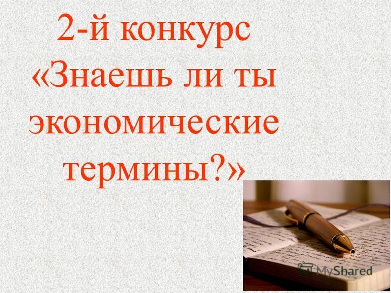 2-й конкурс «Знаешь ли ты экономические термины?»