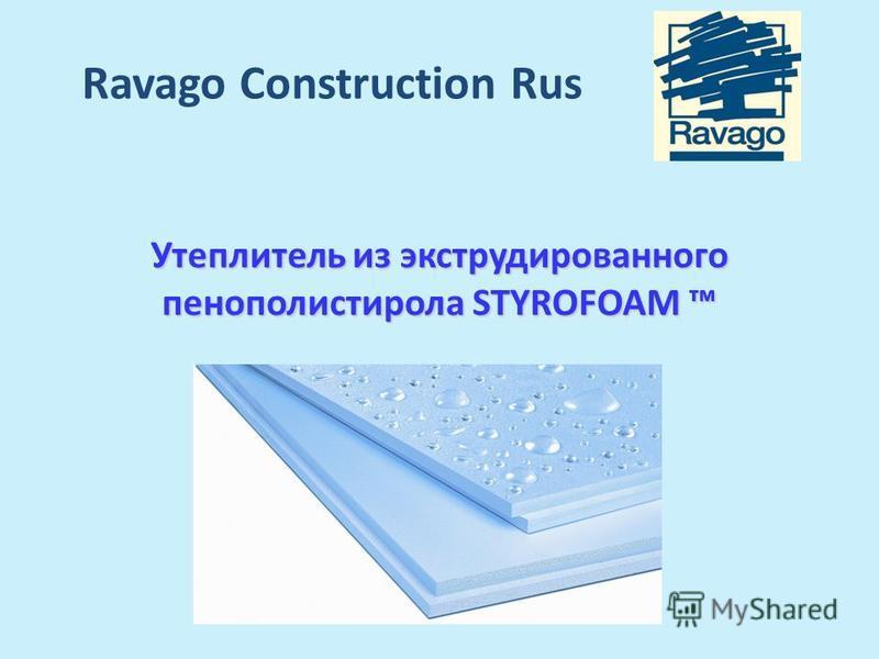 Ravago Construction Rus Утеплитель из экструдированного пенополистирола STYROFOAM Утеплитель из экструдированного пенополистирола STYROFOAM