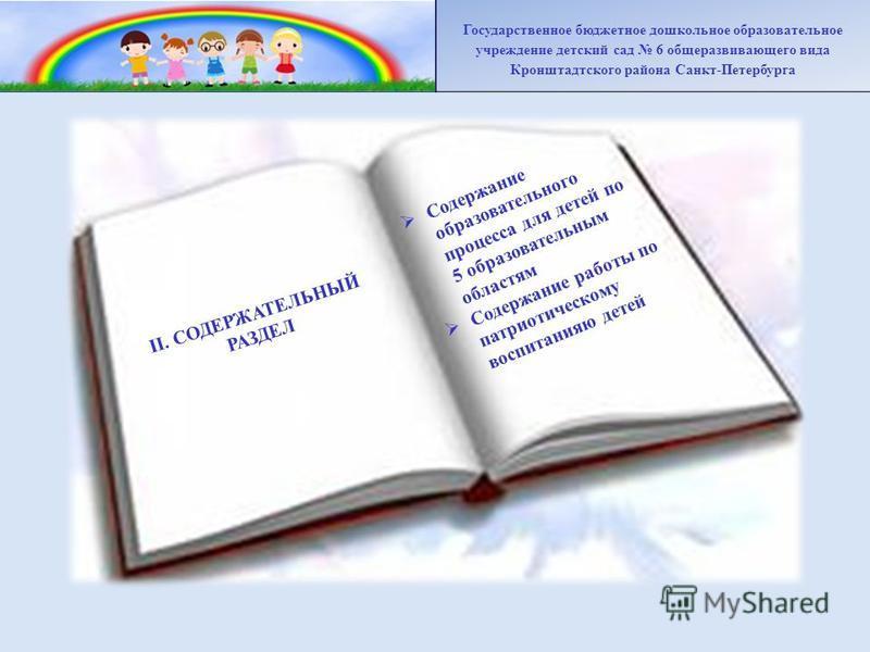 II. СОДЕРЖАТЕЛЬНЫЙ РАЗДЕЛ Содержание образовательного процесса для детей по 5 образовательным областям Содержание работы по патриотическому воспитанияю детей Государственное бюджетное дошкольное образовательное учреждение детский сад 6 общеразвивающе