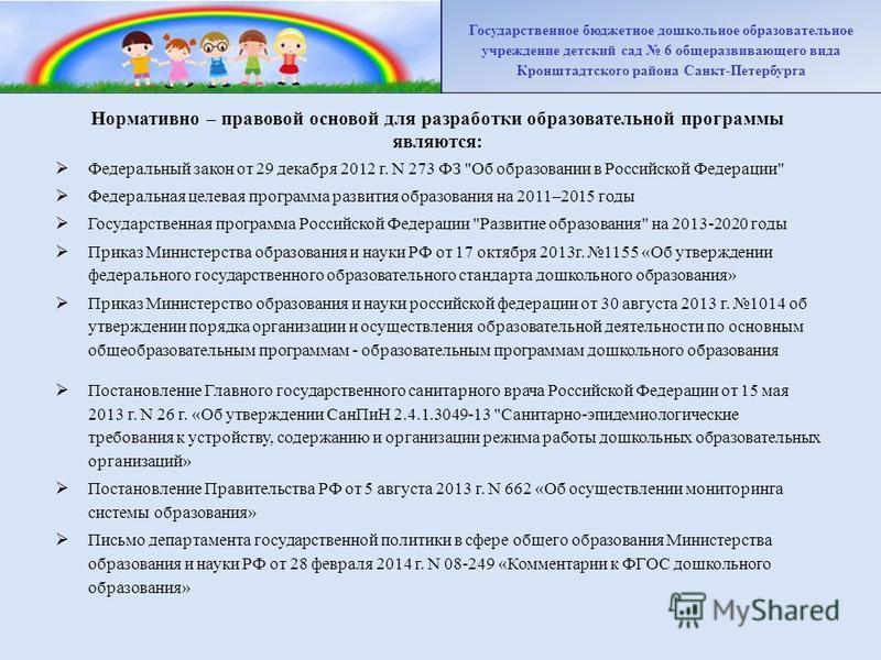 Нормативно – правовой основой для разработки образовательной программы являются: Федеральный закон от 29 декабря 2012 г. N 273 ФЗ