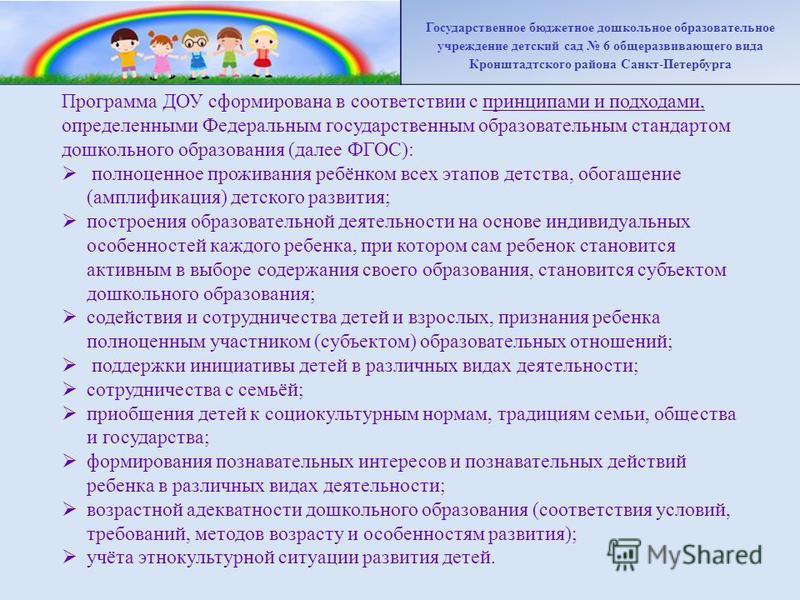 Государственное бюджетное дошкольное образовательное учреждение детский сад 6 общеразвивающего вида Кронштадтского района Санкт-Петербурга Программа ДОУ сформирована в соответствии с принципами и подходами, определенными Федеральным государственным о