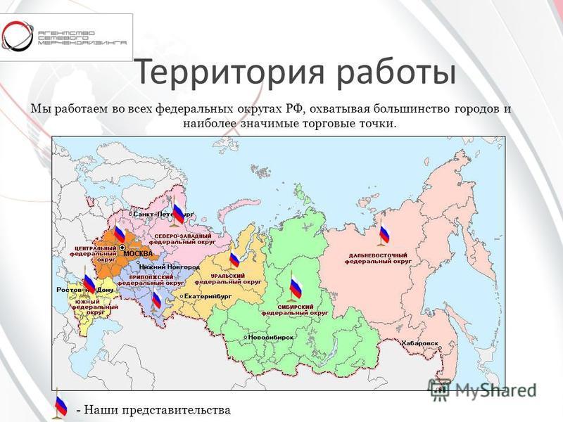Территория работы Мы работаем во всех федеральных округах РФ, охватывая большинство городов и наиболее значимые торговые точки. - Наши представительства