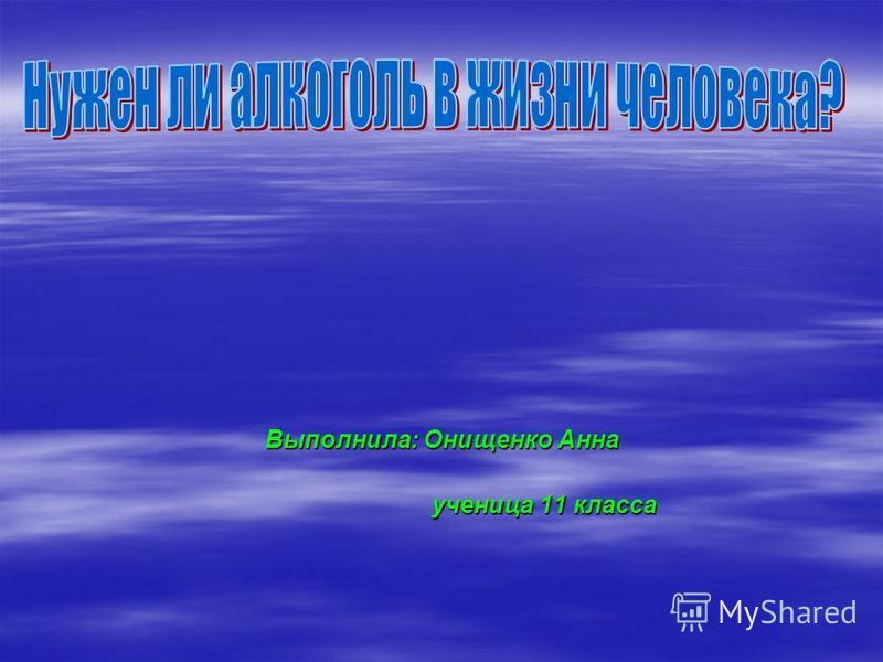 Выполнила: Онищенко Анна ученица 11 класса