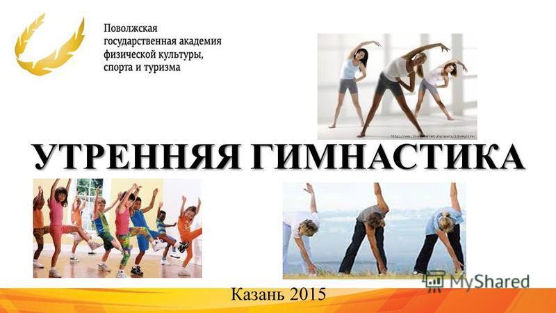 УТРЕННЯЯ ГИМНАСТИКА Казань 2015