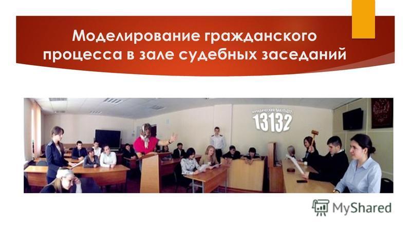 Моделирование гражданского процесса в зале судебных заседаний