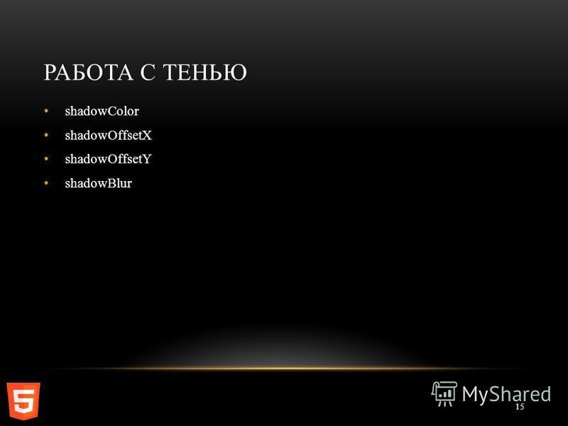 РАБОТА С ТЕНЬЮ 15 shadowColor shadowOffsetX shadowOffsetY shadowBlur