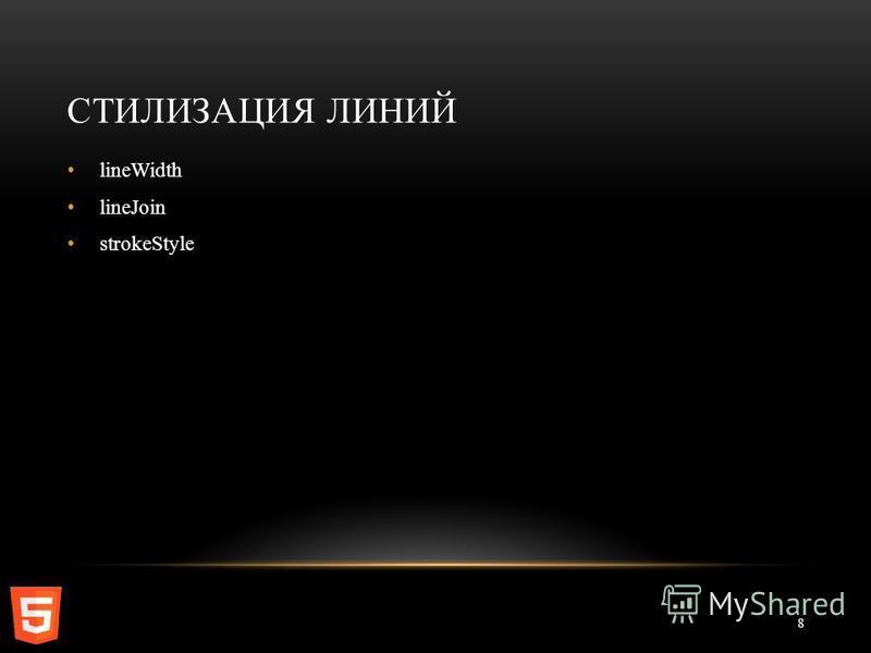 СТИЛИЗАЦИЯ ЛИНИЙ 8 lineWidth lineJoin strokeStyle