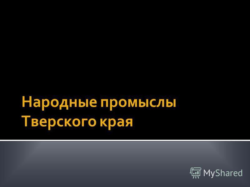 Образец подзаголовка Народные промыслы Тверского края