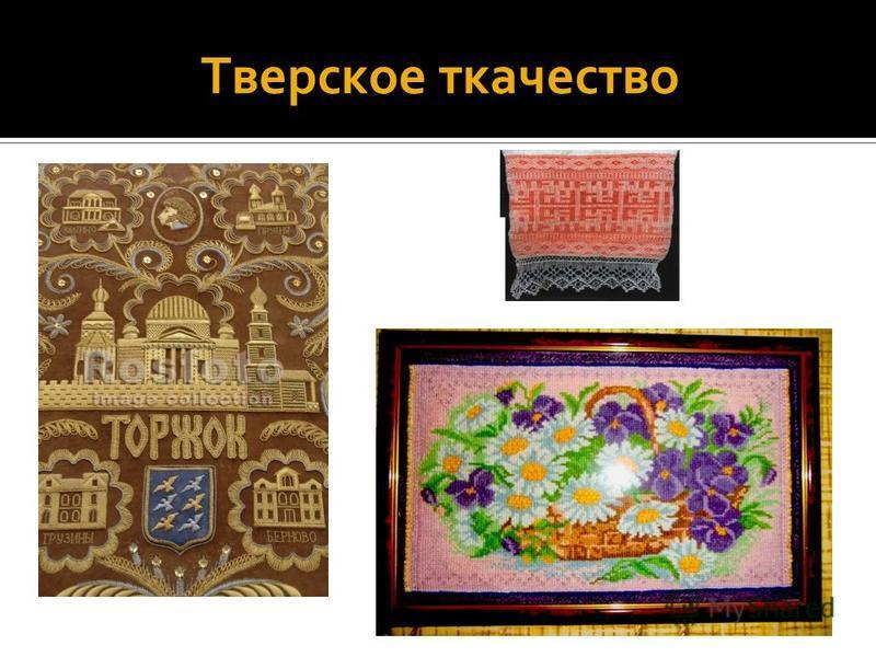Тверское ткачество