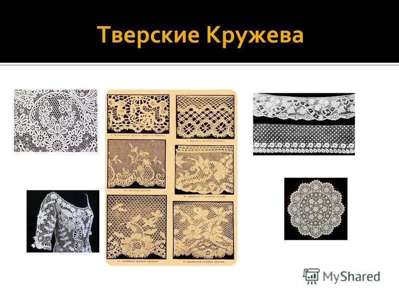 Тверские Кружева