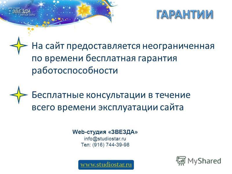 Web-студия «ЗВЕЗДА» info@studiostar.ru Тел: (916) 744-39-98 www.studiostar.ru На сайт предоставляется неограниченная по времени бесплатная гарантия работоспособности Бесплатные консультации в течение всего времени эксплуатации сайта