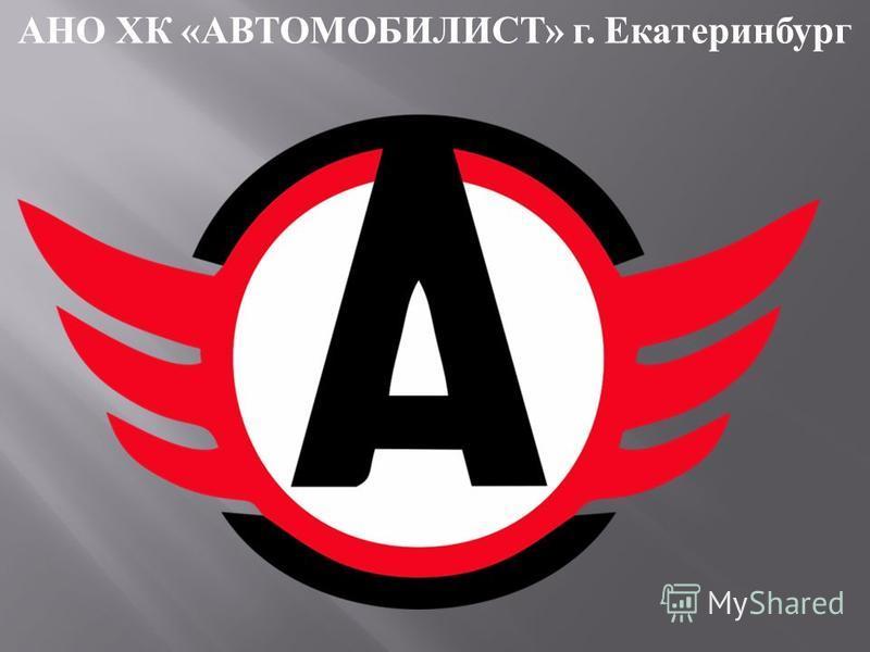 АНО ХК « АВТОМОБИЛИСТ » г. Екатеринбург