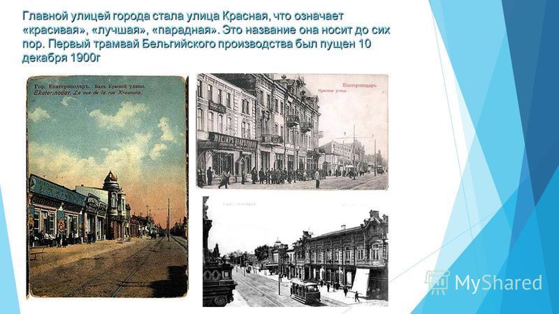 Главной улицей города стала улица Красная, что означает «красивая», «лучшая», «парадная». Это название она носит до сих пор. Первый трамвай Бельгийского производства был пущен 10 декабря 1900 г
