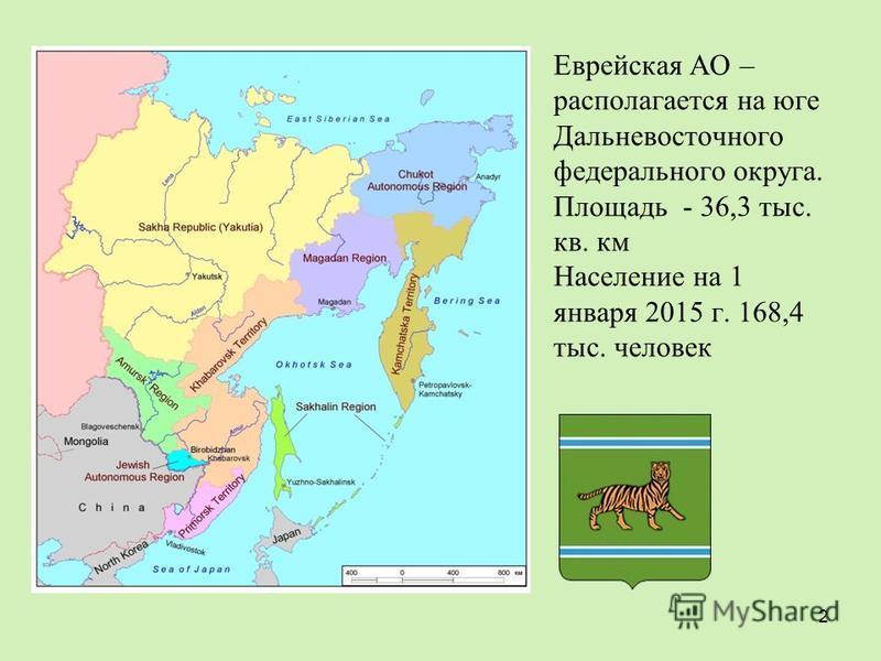 Еврейская АО – располагается на юге Дальневосточного федерального округа. Площадь - 36,3 тыс. кв. км Население на 1 января 2015 г. 168,4 тыс. человек 2