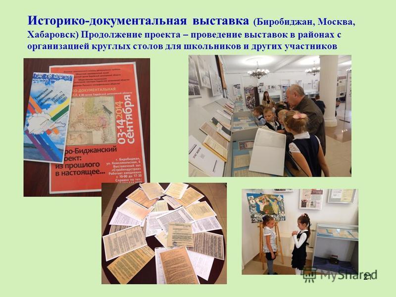 Историко-документальная выставка (Биробиджан, Москва, Хабаровск) Продолжение проекта – проведение выставок в районах с организацией круглых столов для школьников и других участников 21
