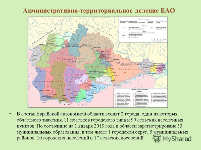 Административно-территориальное деление ЕАО В состав Еврейской автономной области входят 2 города, один из которых областного значения, 11 поселков городского типа и 99 сельских населенных пунктов. По состоянию на 1 января 2015 года в области зарегис