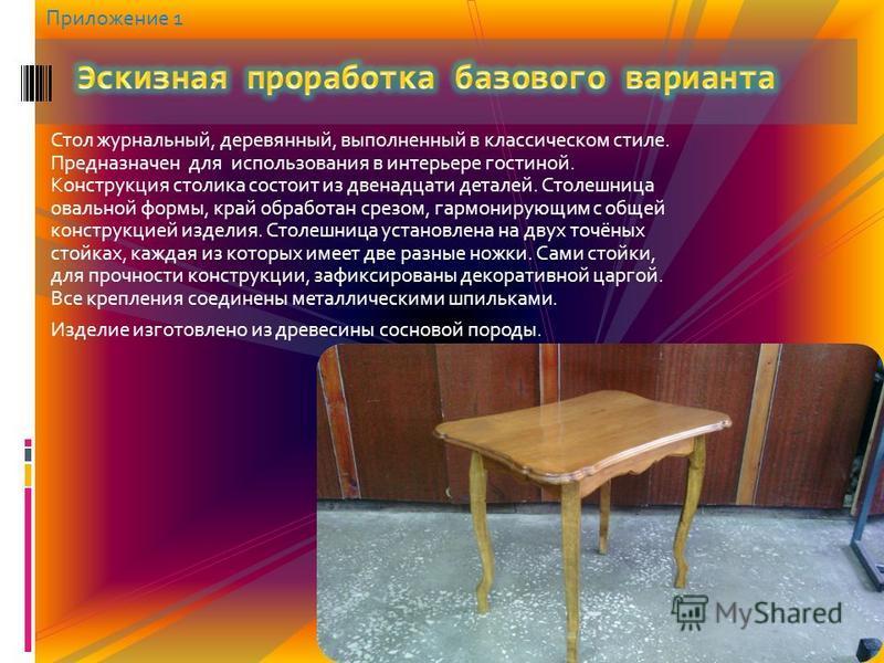Стол журнальный, деревянный, выполненный в классическом стиле. Предназначен для использования в интерьере гостиной. Конструкция столика состоит из двенадцати деталей. Столешница овальной формы, край обработан срезом, гармонирующим с общей конструкцие