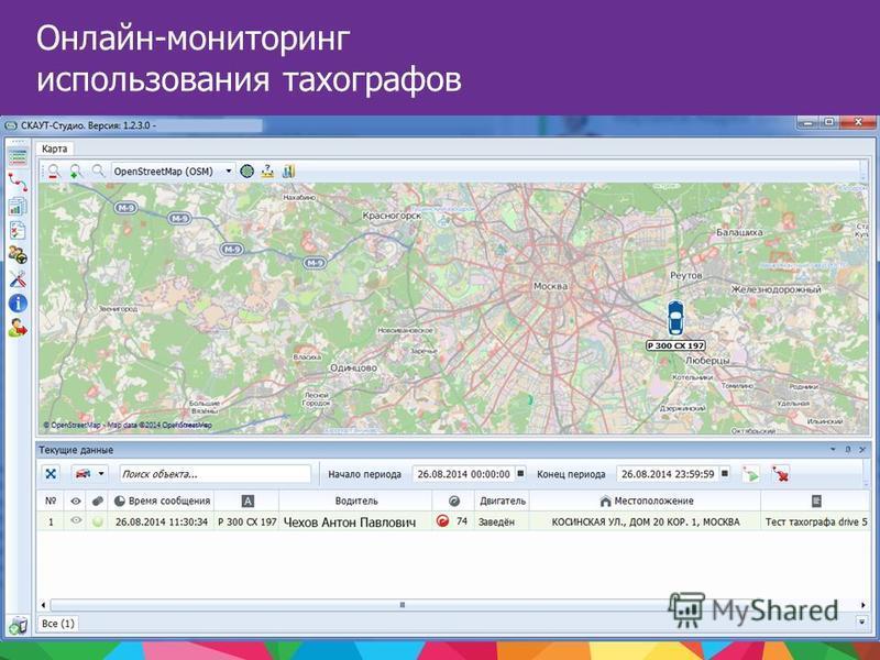 Онлайн-мониторинг использования тахографов