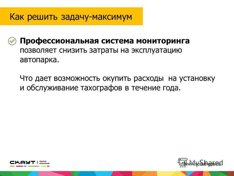 Профессиональная система мониторинга позволяет снизить затраты на эксплуатацию автопарка. Что дает возможность окупить расходы на установку и обслуживание тахографов в течение года. Как решить задачу-максимум www.scout-gps.ru