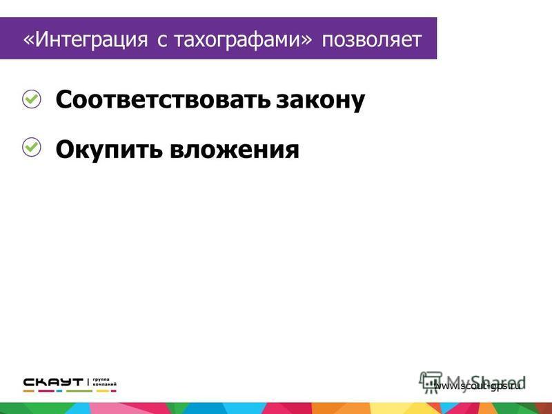 www.scout-gps.ru «Интеграция с тахографами» позволяет Соответствовать закону Окупить вложения