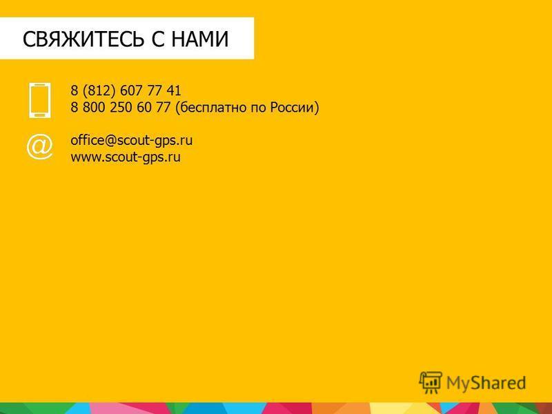 СВЯЖИТЕСЬ С НАМИ 8 (812) 607 77 41 8 800 250 60 77 (бесплатно по России) office@scout-gps.ru www.scout-gps.ru