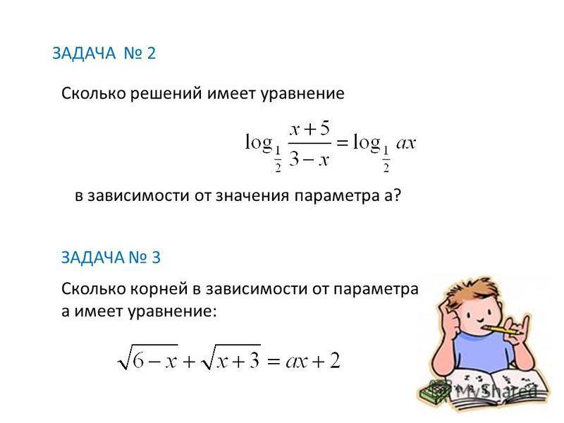 ЗАДАЧА 2 Сколько решений имеет уравнение в зависимости от значения параметра а? ЗАДАЧА 3 Сколько корней в зависимости от параметра а имеет уравнение: