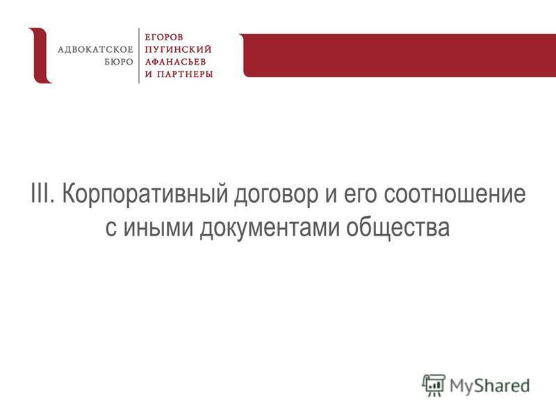 III. Корпоративный договор и его соотношение с иными документами общества