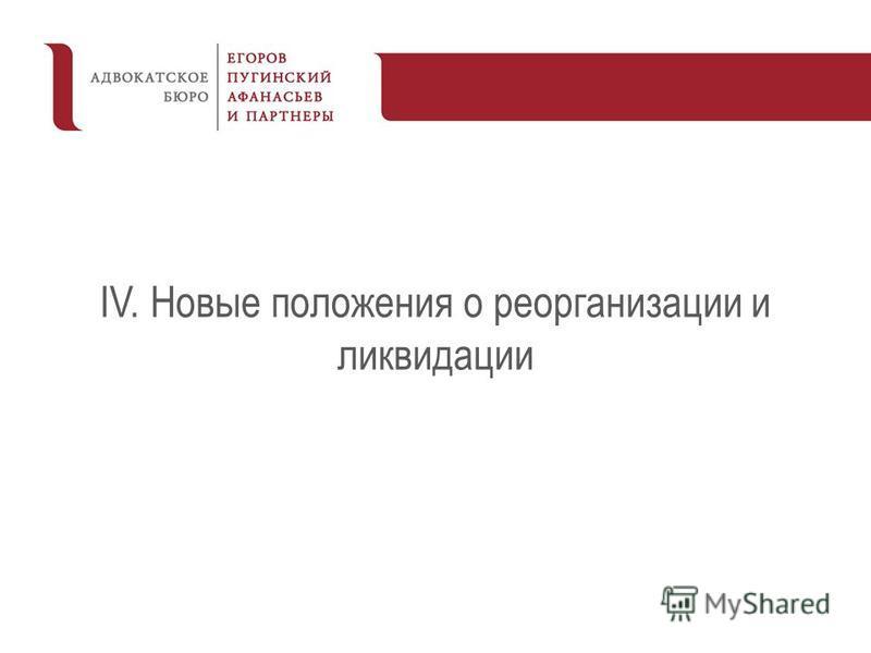 IV. Новые положения о реорганизации и ликвидации