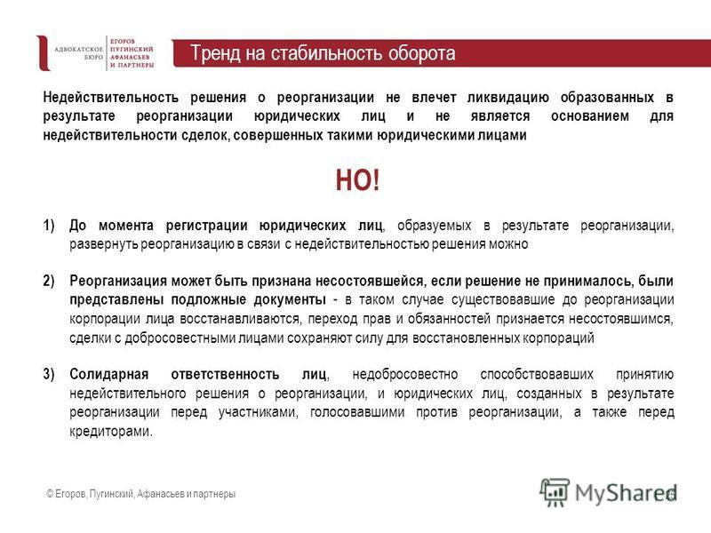 © Егоров, Пугинский, Афанасьев и партнеры | 25 Недействительность решения о реорганизации не влечет ликвидацию образованных в результате реорганизации юридических лиц и не является основанием для недействительности сделок, совершенных такими юридичес