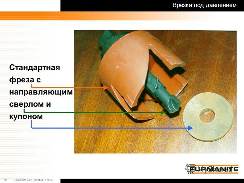 69Furmanite Confidential - 1/9/04 Стандартная фреза с направляющим сверлом и купоном Врезка под давлением