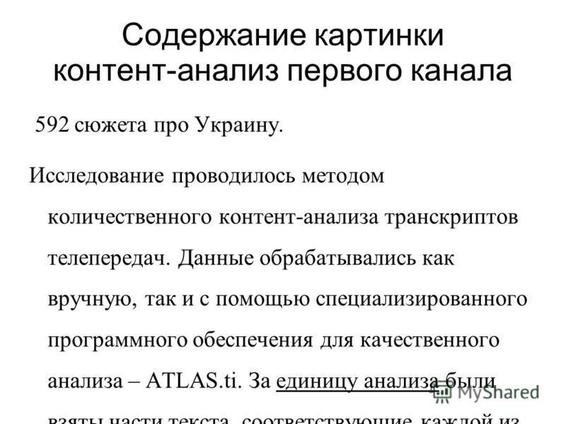 Содержание картинки контент-анализ первого канала 592 сюжета про Украину. Исследование проводилось методом количественного контент-анализа транскриптов телепередач. Данные обрабатывались как вручную, так и с помощью специализированного программного о