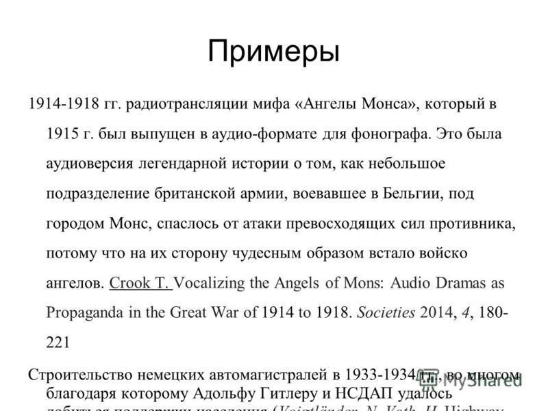 Примеры 1914-1918 гг. радиотрансляции мифа «Ангелы Монса», который в 1915 г. был выпущен в аудио-формате для фонографа. Это была аудио версия легендарной истории о том, как небольшое подразделение британской армии, воевавшее в Бельгии, под городом Мо