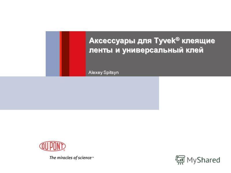 Аксессуары для Tyvek ® клеящие ленты и универсальный клей Alexey Spitsyn