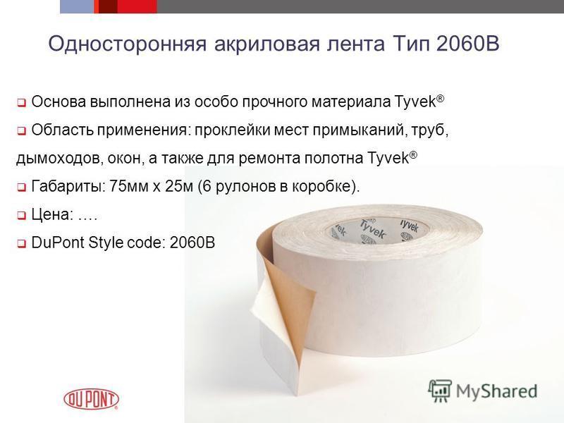 3 Односторонняя акриловая лента Тип 2060B Основа выполнена из особо прочного материала Tyvek ® Область применения: проклейки мест примыканий, труб, дымоходов, окон, а также для ремонта полотна Tyvek ® Габариты: 75 мм x 25 м (6 рулонов в коробке). Цен