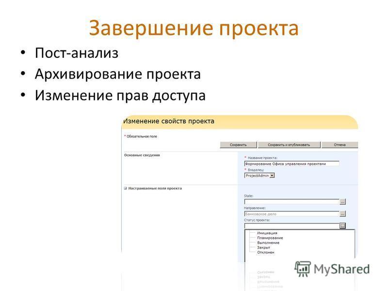 Завершение проекта Пост-анализ Архивирование проекта Изменение прав доступа