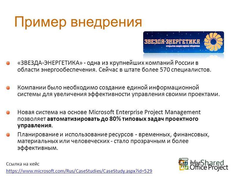 Пример внедрения «ЗВЕЗДА-ЭНЕРГЕТИКА» - одна из крупнейших компаний России в области энергообеспечения. Сейчас в штате более 570 специалистов. Компании было необходимо создание единой информационной системы для увеличения эффективности управления свои