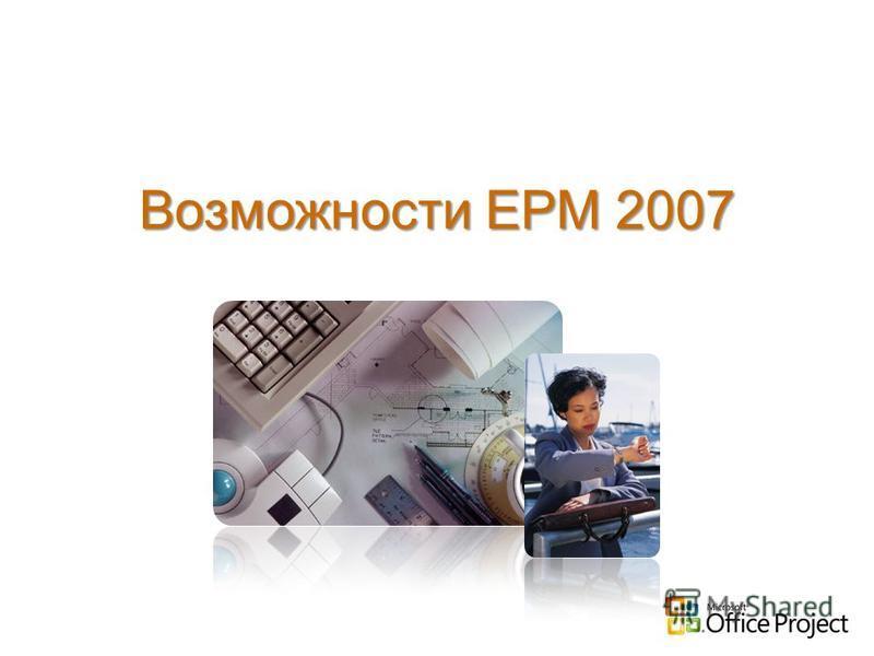 Возможности EPM 2007