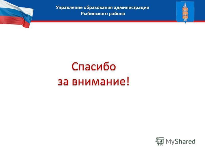Управление образования администрации Рыбинского района Спасибо за внимание!