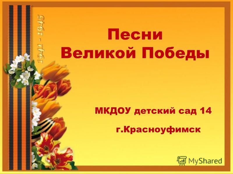 Песни Великой Победы МКДОУ детский сад 14 г.Красноуфимск