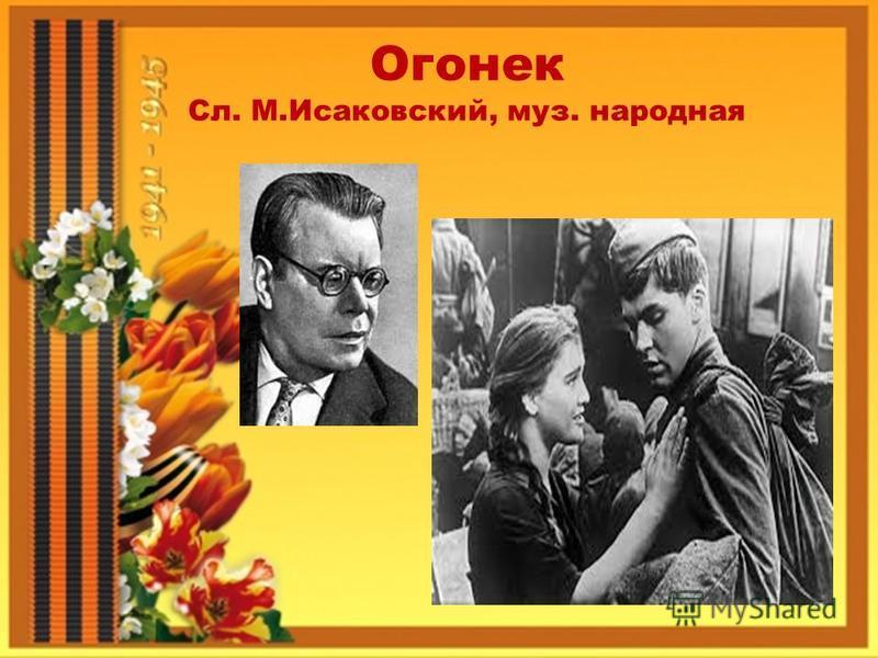 Огонек Сл. М.Исаковский, муз. народная