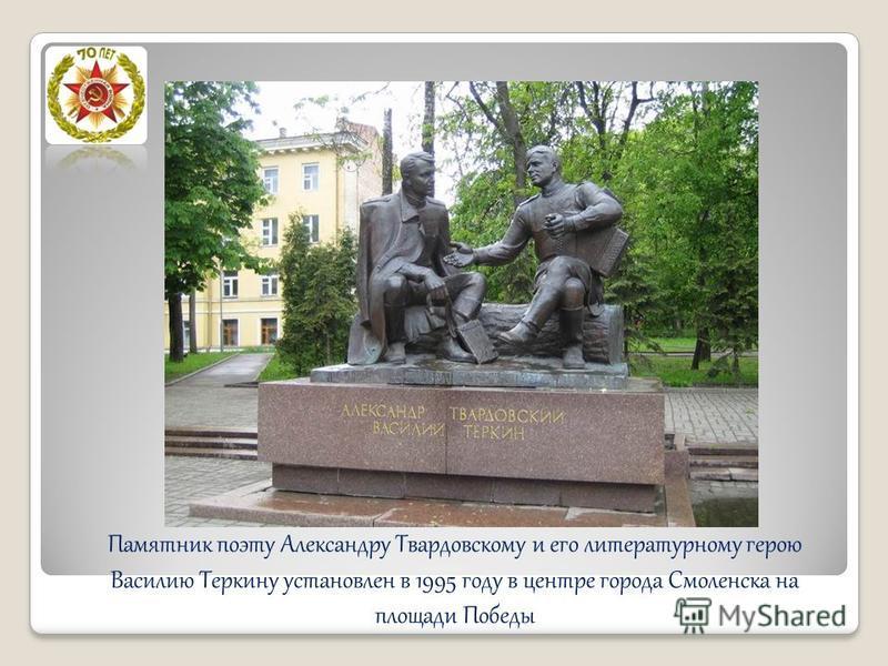 Памятник поэту Александру Твардовскому и его литературному герою Василию Теркину установлен в 1995 году в центре города Смоленска на площади Победы