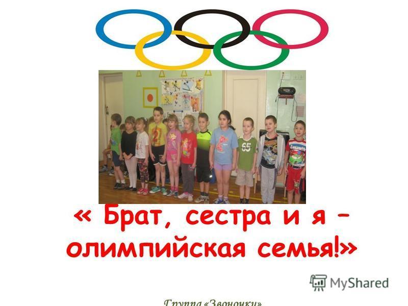 « Брат, сестра и я – олимпийская семья!» Группа «Звоночки»