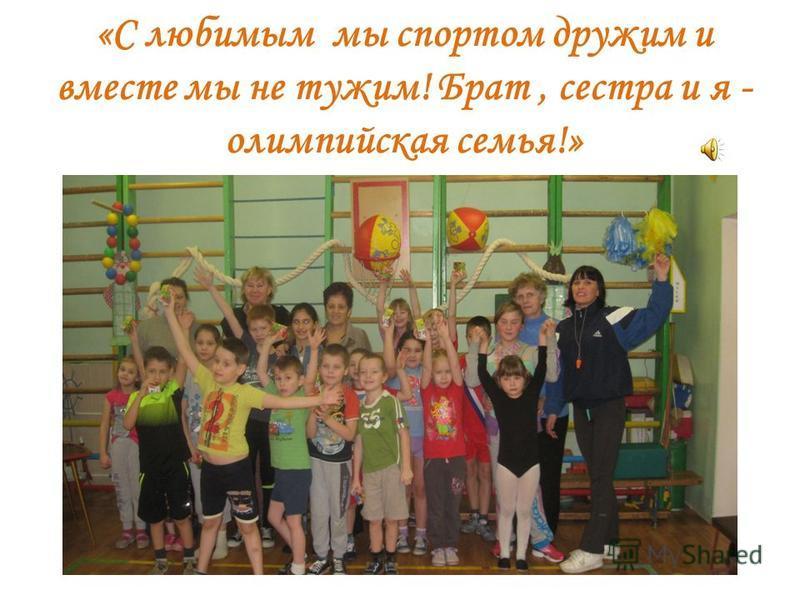 «С любимым мы спортом дружим и вместе мы не тужим! Брат, сестра и я - олимпийская семья!»