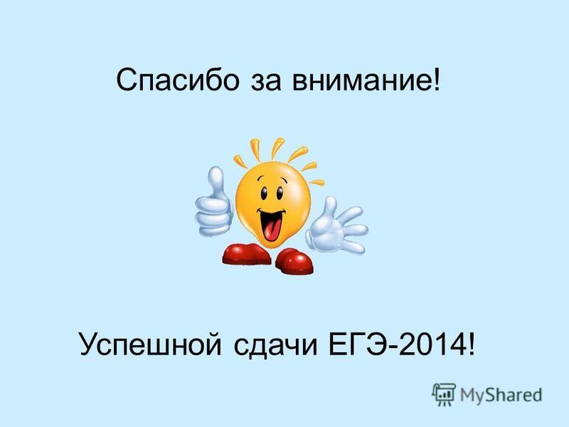 Спасибо за внимание! Успешной сдачи ЕГЭ-2014!