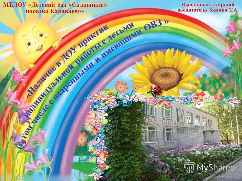 МБДОУ «Детский сад «Солнышко» поселка Караваево» Выполнила: старший воспитатель Зимина Т.А.