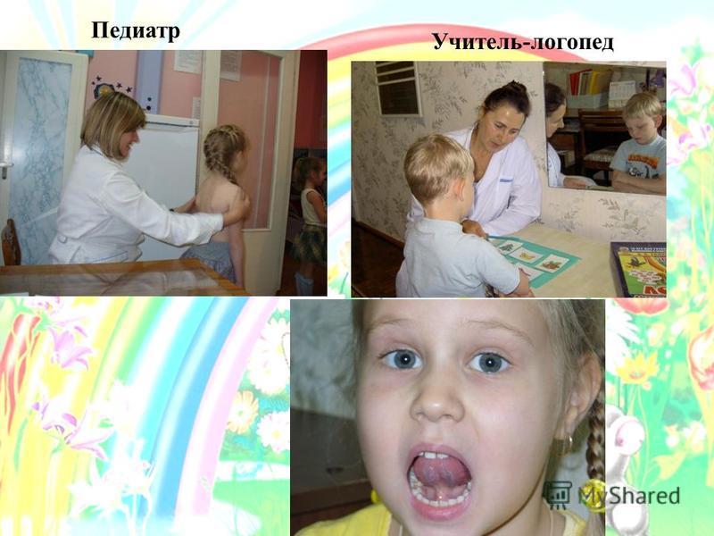 Педиатр Учитель-логопед