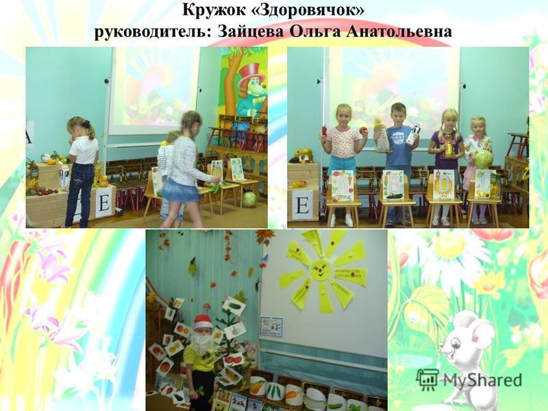 Кружок «Здоровячок» руководитель: Зайцева Ольга Анатольевна